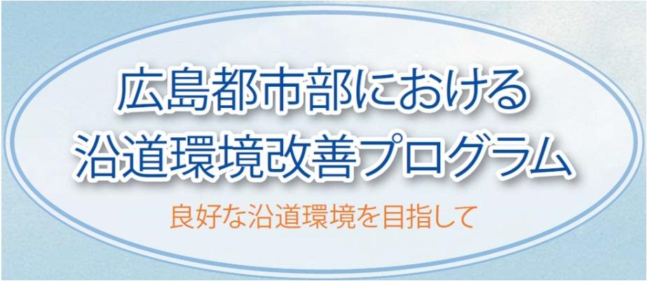 中国運輸局ホームページ