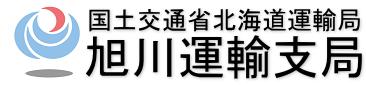 旭川運輸支局ホームページ(国土...