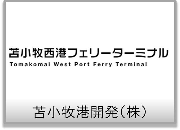 苫小牧港開発