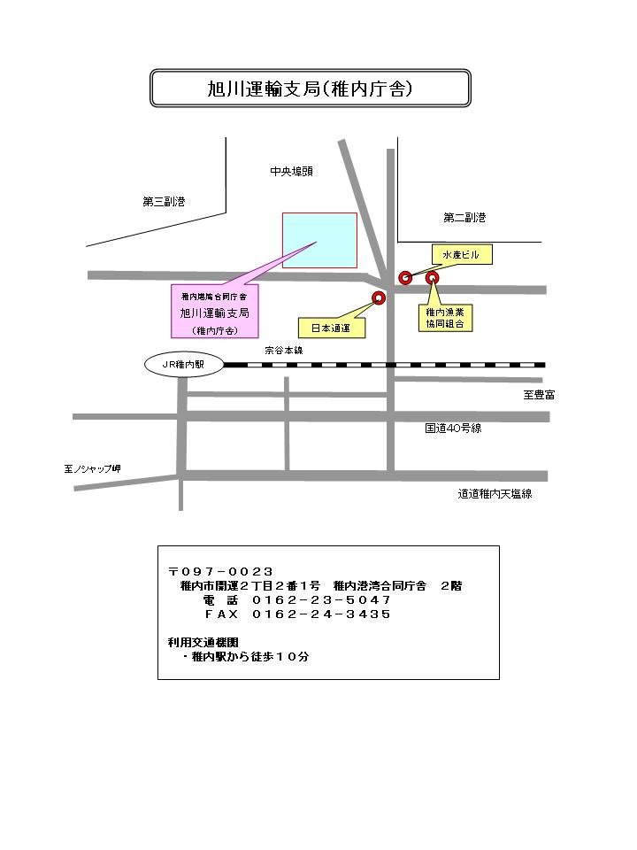 北海道<b>運輸局</b>ホームページ-<b>旭川運輸支局</b>(稚内庁舎)アクセス案内