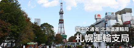 札幌運輸支局ウェブサイト (国土...