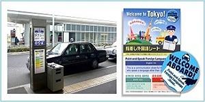 羽田 空港 タクシー 乗り場