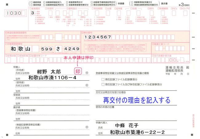 車 検証 再 発行 【車検証ガイド】車検証を紛失したときの再発行(費用・軽自動車)|...