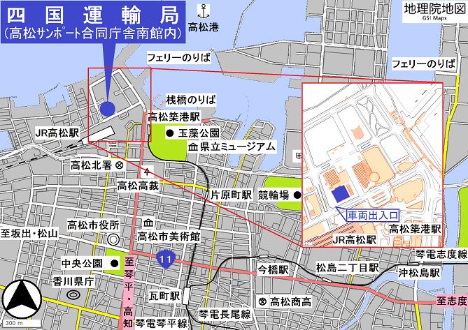 四国運輸局(高松サンポート合同...